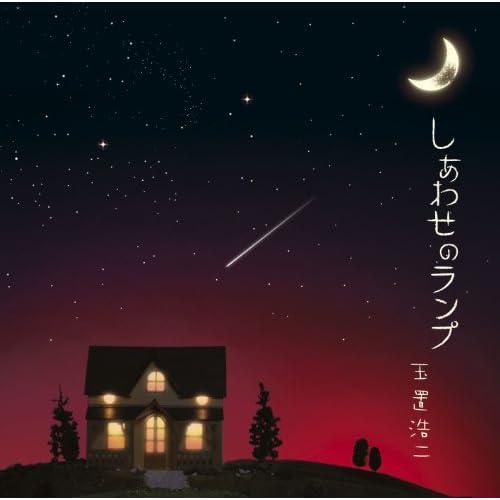 Amazon Music - 玉置 浩二のしあ...