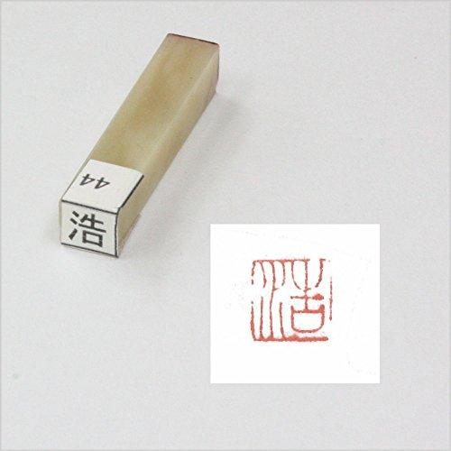 [해외]손으로 조각 한 글자 아호 표 (호) 슈인/Hand carved one letter Masanaga (Hiroshi) Rosui