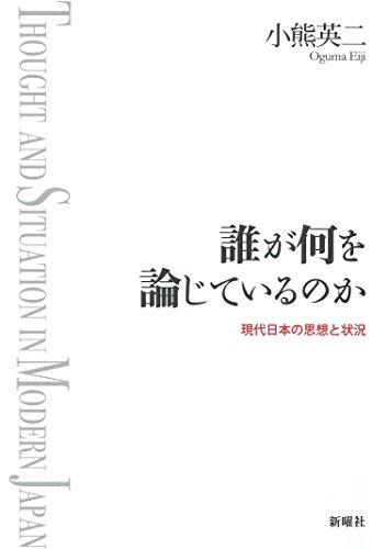 誰が何を論じているのか: 現代日本の思想と状況の詳細を見る
