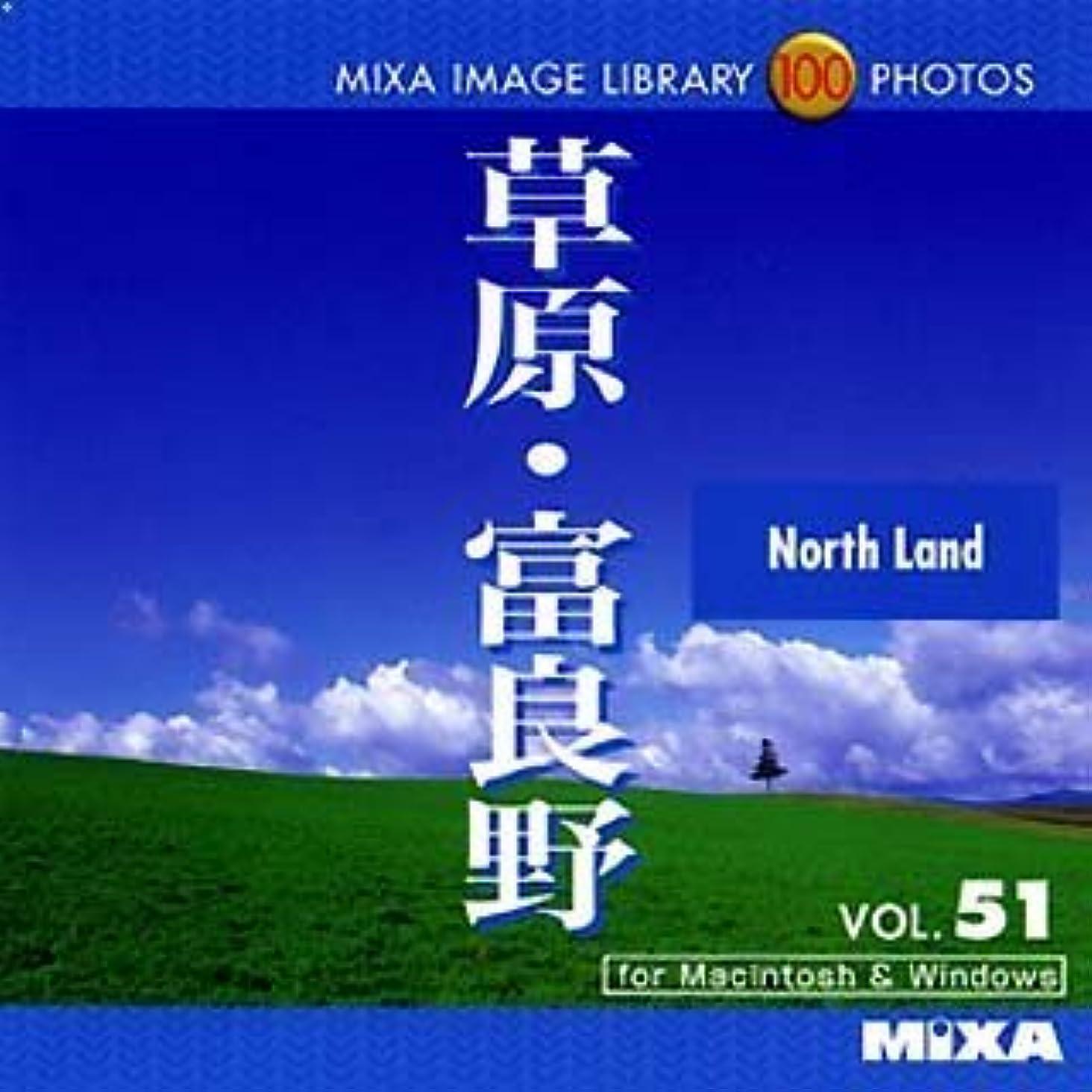 説教する先住民消費するMIXA Image Library Vol.51「草原?富良野」