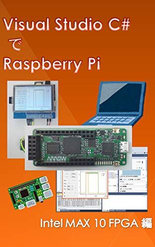 Visual Studio C#でRaspberry Pi Intel MAX 10 FPGA編