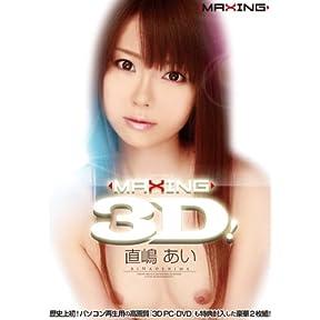 世界初!3D立体×女子校生 MAXING 3D! 直嶋あい [DVD]