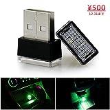 イルミライト USBポートカバー イルミカバー 車用 イルミネーション 車内照明 室内夜間ライト グリーンLED 緑の光 2個セット USB EL-07
