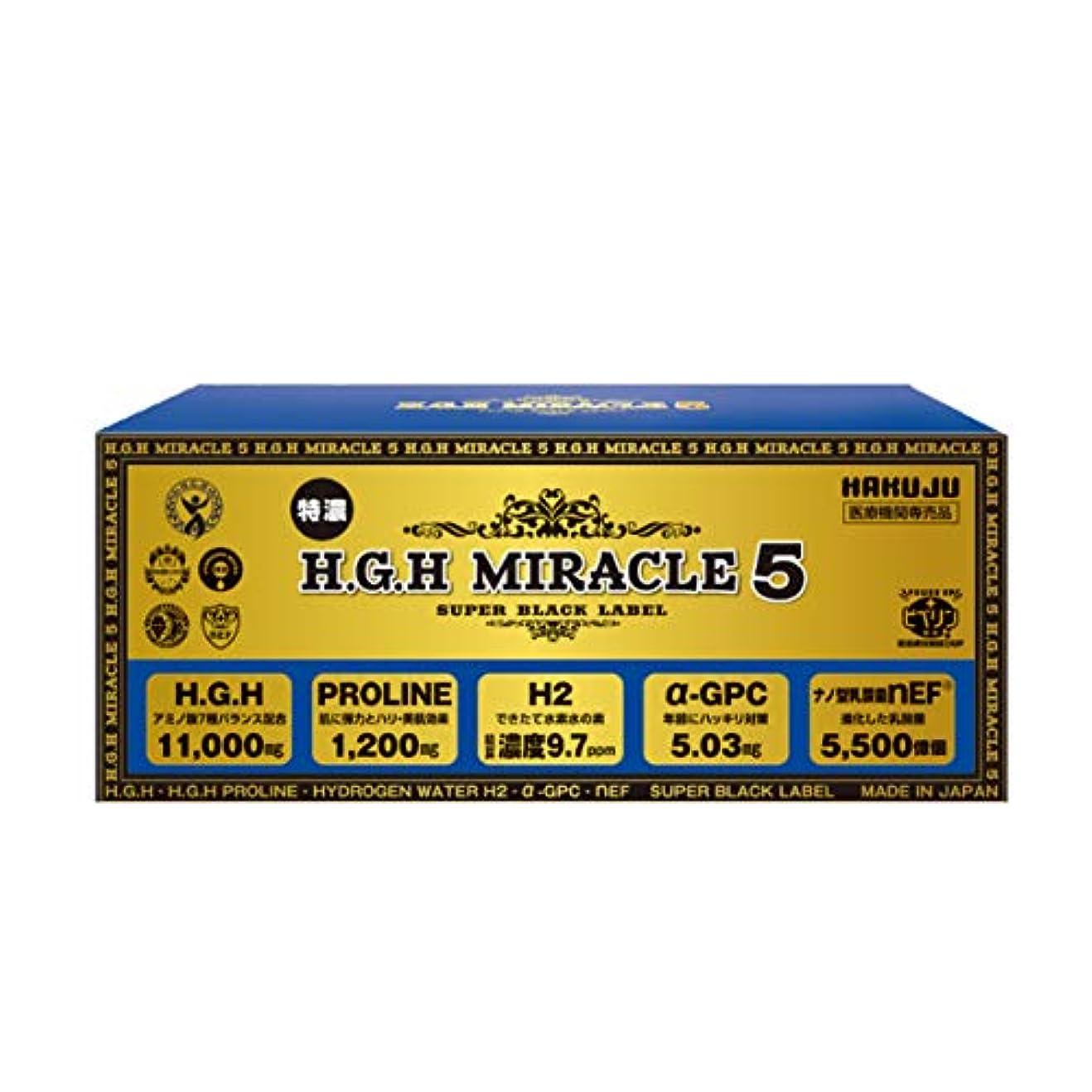 酔っ払い暗殺する寄り添うH.G.H MIRACLE5 ~SUPRER BLACK LABEL~ 17g×31袋入