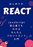 はじめてのReact - JavaScript初心者でもできるWebフロントエンド入門