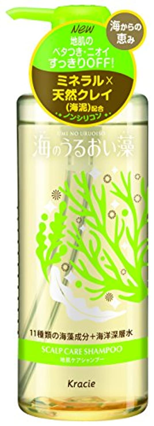 タイピスト風邪をひくうめき海のうるおい藻 地肌ケアシャンプーポンプ 520mL
