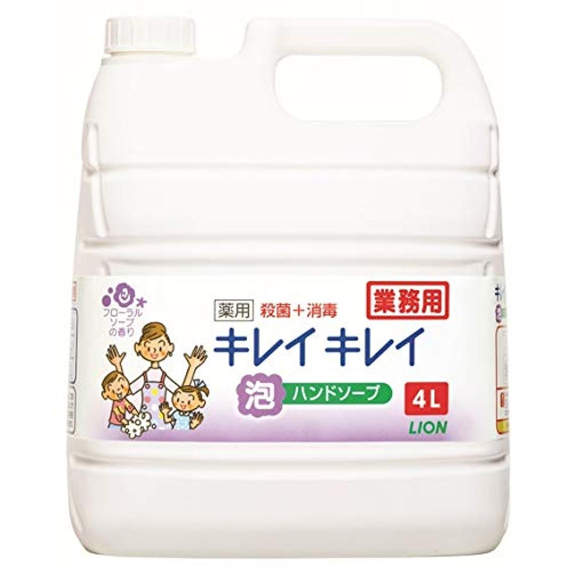 時折入り口連続した【業務用 大容量】キレイキレイ 薬用 泡ハンドソープフローラルソープの香り 4L(医薬部外品)