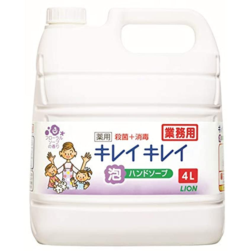 寸法私感嘆符【業務用 大容量】キレイキレイ 薬用 泡ハンドソープフローラルソープの香り 4L(医薬部外品)