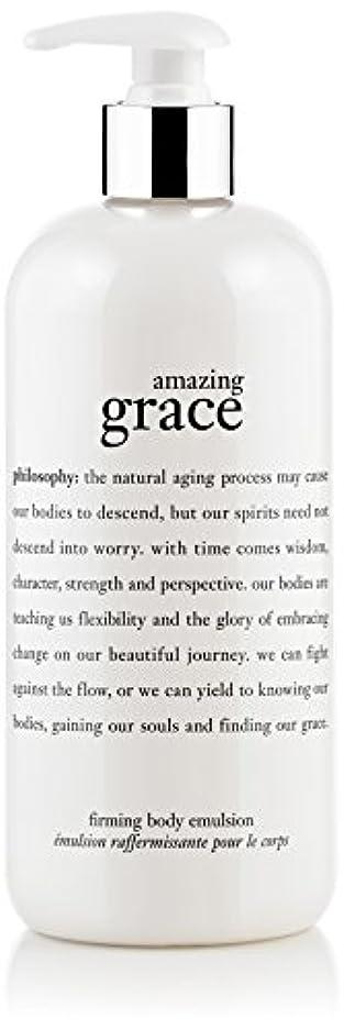 司書名前で馬力Amazing Grace Firming Body Emulsion
