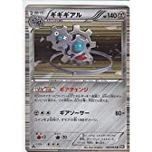 ギギギアル ポケモンカードゲーム ブラックコレクション pcb1-040 R