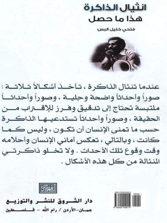 バスルーム塩辛い露骨なInthiya?l al-dha?kirah: ha?dha? ma? h?as?al (Arabic Edition) [並行輸入品]