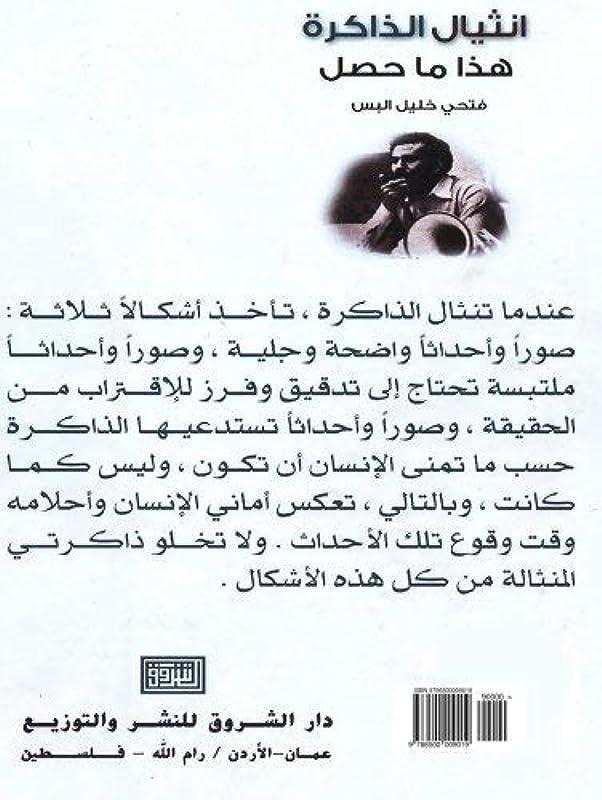 Inthiya?l al-dha?kirah: ha?dha? ma? h?as?al (Arabic Edition) [並行輸入品]