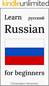 Learn Russian: for beginners (English Edition)