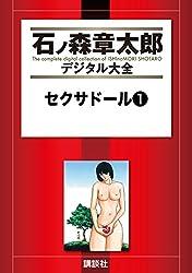 セクサドール(1) (石ノ森章太郎デジタル大全)