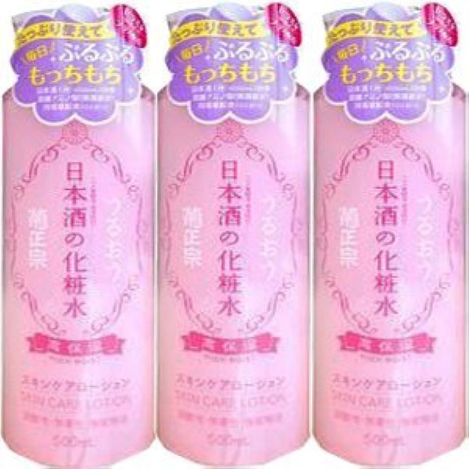 以前はステップ破滅的な【3個】 菊正宗 日本酒の化粧水 高保湿 500mlx3個 (4971650800578)