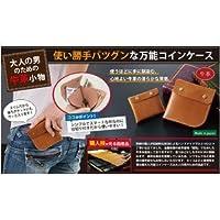 仕切り付きで使い勝手のよい牛革2サイドオープンコインケース 小 ファッション 財布 キーケース カードケース コインケース top1-ds-1950493-ah [簡素パッケージ品]