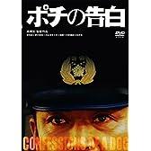 ポチの告白 [DVD]