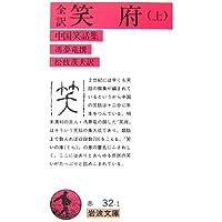 全訳 笑府―中国笑話集〈上〉 (岩波文庫)