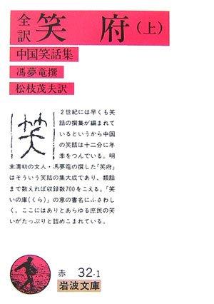 全訳 笑府―中国笑話集〈上〉 (岩波文庫)の詳細を見る