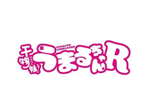 「うまるん体操」TVアニメ『干物妹! うまるちゃんR』エンディングテーマ