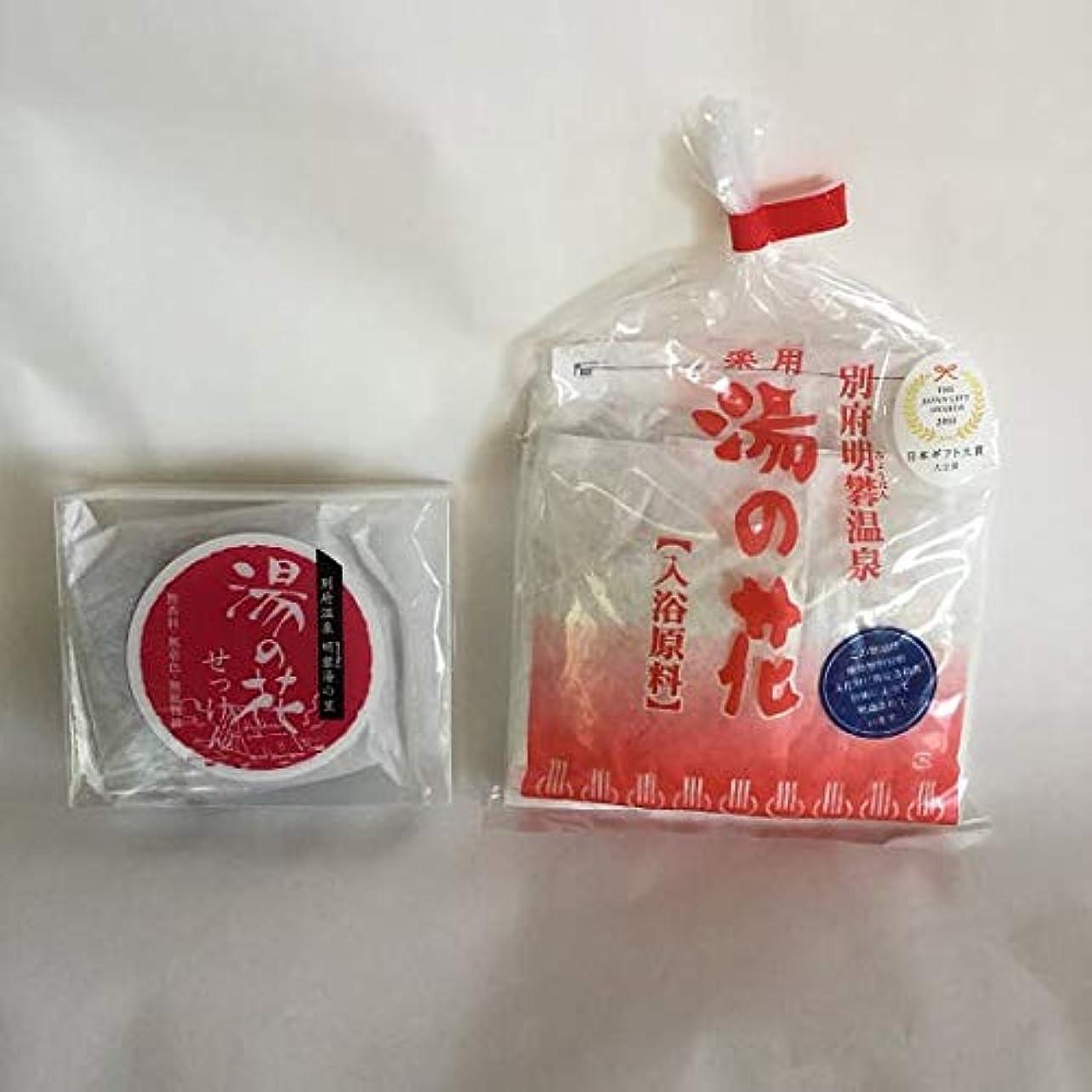 失態マイナス陽気なみょうばん湯の里 薬用 湯の花8回分+湯の花せっけん 入浴剤 10g×8パック+100g