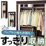 組立簡単!ハンガーラック 【1: 幅61cm】 スチール製 カバー(不織布)/キャスター付き