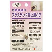 (業務用5個セット) H&H 六角軸軸付きバフ/先端工具 【プラスチック仕上用】 日本製 HKY6-75 〔DIY用品/大工道具〕