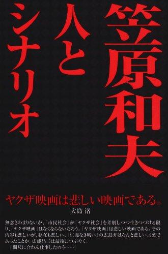 笠原和夫 人とシナリオの詳細を見る