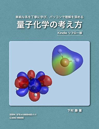 量子化学の考え方 Kindleリフロー版: 単純な系を丁寧に学び、パソコンで理解を深める