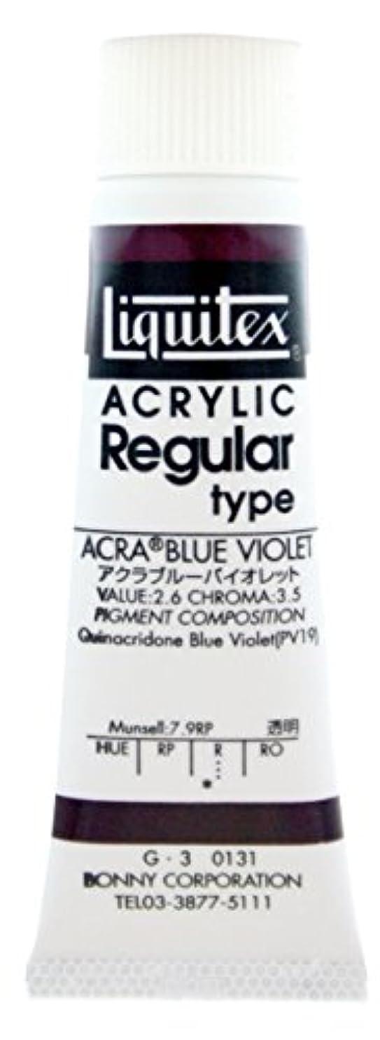 リファイン慣性地域Liquitex リキテックスカラー レギュラータイプ 6号(20ml)チューブ 0131 キナクリドン ブルーバイオレット(旧アクラ ブルー バイオレット)