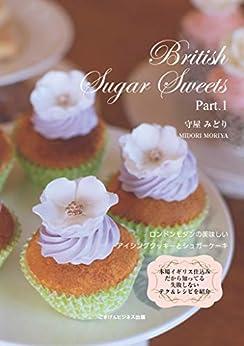 [守屋 みどり]のBritish Sugar Sweets Part1  ロンドンモダンアイシング&シュガーケーキ