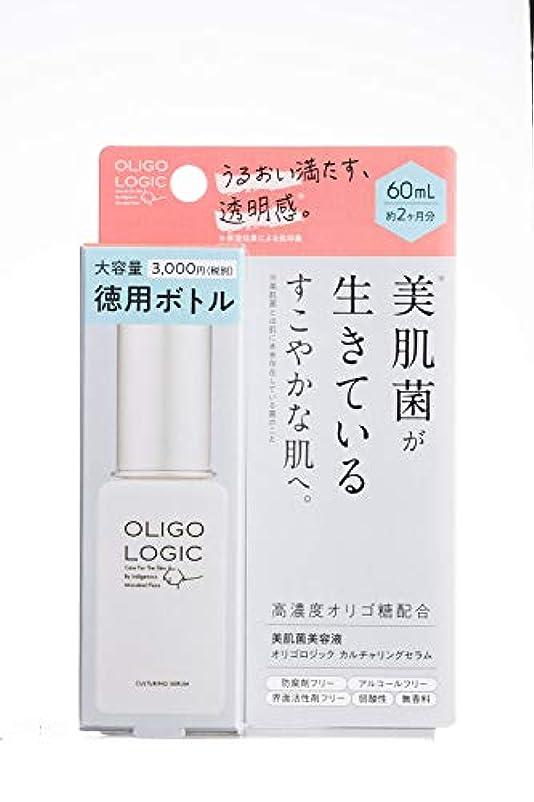 危険にさらされているなめらか裁定オリゴロジック (oligologic) オリゴロジック カルチャリングセラム (美容液) 60mL 新ボトル