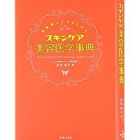 素肌美人になるためのスキンケア美容医学事典-吉木式スキンケアの決定版!
