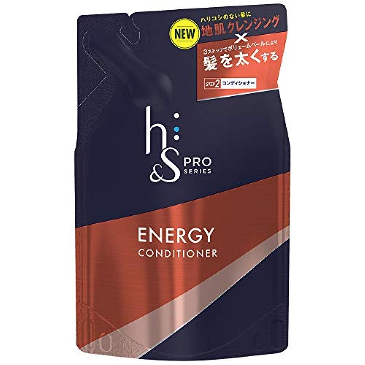 触覚ナンセンス戦うh&s PRO (エイチアンドエス プロ) メンズ コンディショナー エナジー 詰め替え (ボリューム重視) 300g