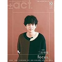 +act. ( プラスアクト )―visual interview magazine 2020年 10月号