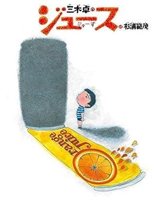 ジュース (ひまわりえほんシリーズ)