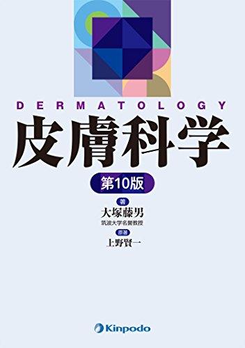 皮膚科学の詳細を見る