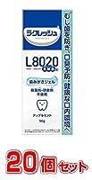 L8020乳酸菌 ラクレッシュ 歯みがきジェル 50g×20個セット