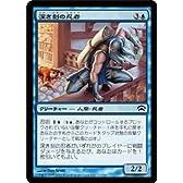 マジック:ザ・ギャザリング 【深き刻の忍者/Ninja of the Deep Hours】【コモン】 PLC12-021-C ≪プレインチェイス2012≫