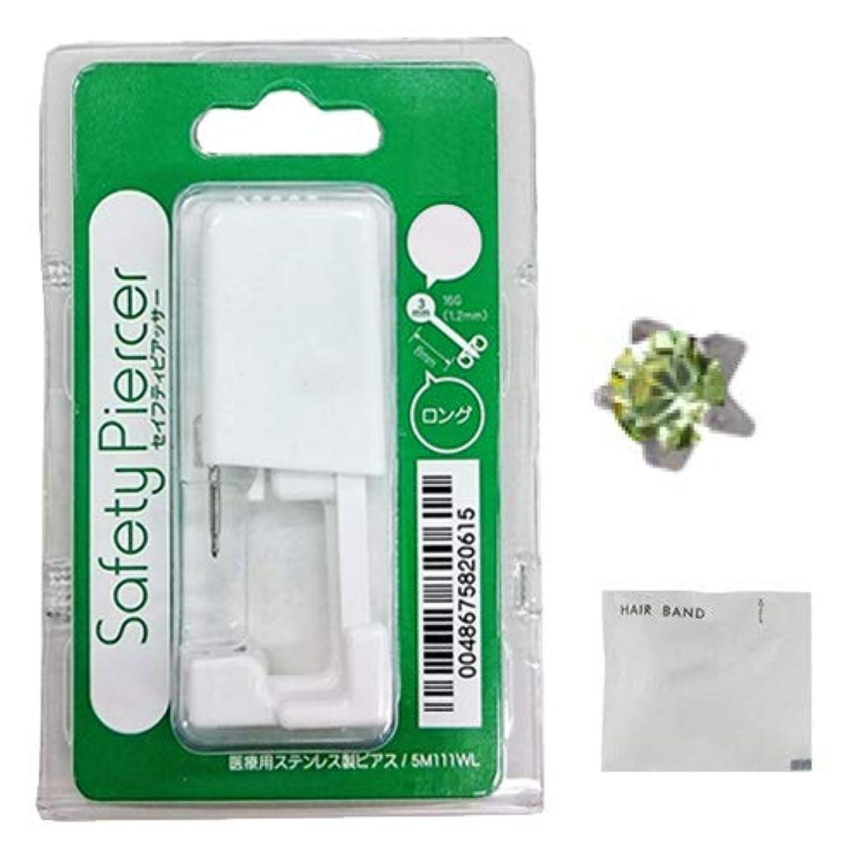 掃くカバーはずセイフティピアッサー シルバー(医療用ステンレス) ロングタイプ(片耳用) 5M108WL 8月ペリドット×2個 + ヘアゴム(カラーはおまかせ)セット