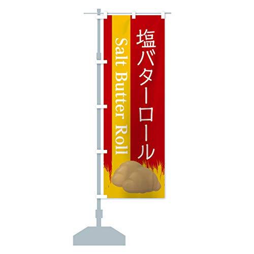 塩バターロール のぼり旗 サイズ選べます(ハーフ30x90cm 左チチ)