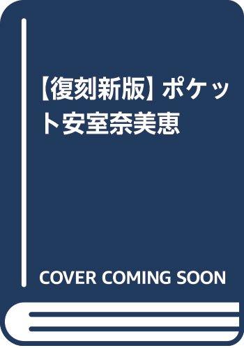 【復刻新版】ポケット安室奈美恵...