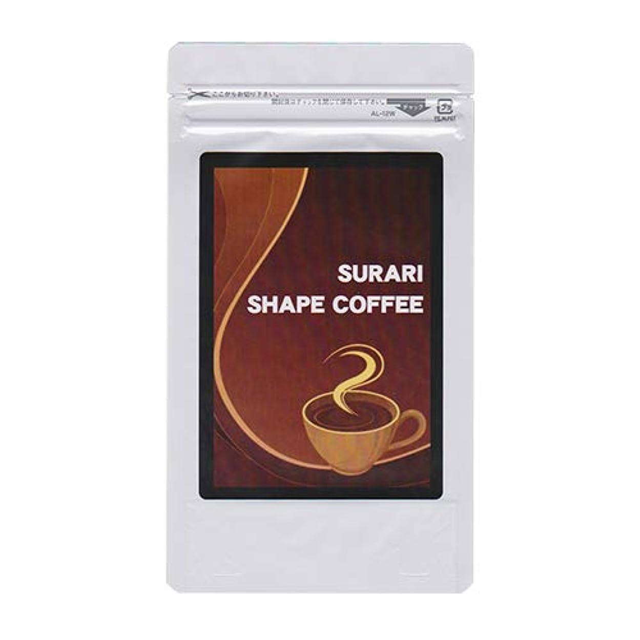 時折スリップシューズ効率的SURARI SHAPE COFFEE スラリシェイプコーヒー ダイエットコーヒー