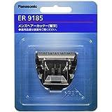 パナソニック 替刃 バリカン用 ER9185
