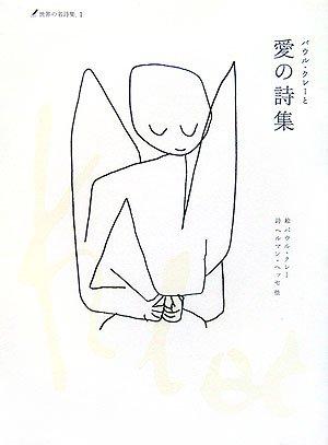 パウル・クレーと愛の詩集 (世界の名詩集 1)の詳細を見る