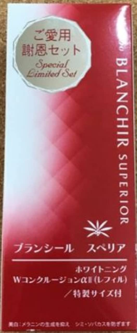 突然チューリップ共和国限定発売 カネボウ ブランシール スペリア  ホワイトニング Wコンクルージョンα レフィル セットI