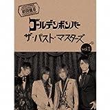 ザ・パスト・マスターズ vol.1(初回限定盤B)/