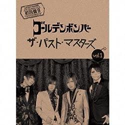 ザ・パスト・マスターズ vol.1(初回限定盤B)