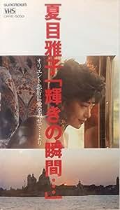 夏目雅子「輝きの瞬間…」~オリエント急行に愛をのせて…より~ [VHS]