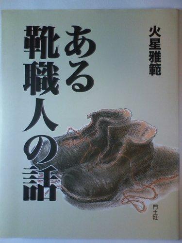 ある靴職人の話